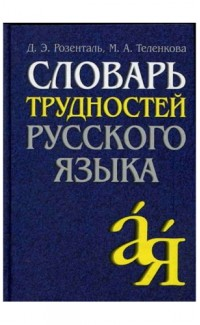 Slovar' trudnostei russkogo iazyka [Dictionary of Difficulties of Russian Lang.]