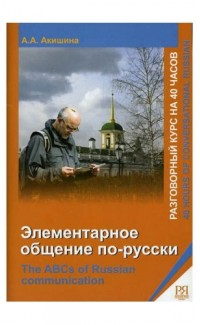 Elementarnoe obshchenie po-russki&CD [Elementary Level Communication in Russian]
