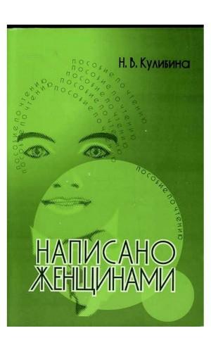 Napisano zhenshchinami [Written by Women]