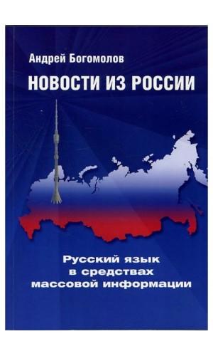 Novosti iz Rossii. Reader [News from Russia. Russian in Media. Reader] Level I