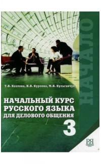 Nachal'nyi kurs russkogo iazyka dlia delovogo obshcheniia-3 [Business Russian fo]