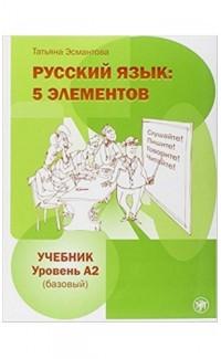 Russkii iazyk: 5 elementov. Bazovyi (A2) &MP3 CD [Russian: 5 elements. Basic]