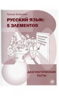 Russkii iazyk: 5 elementov. Diagnosticheskie testy [Russian: 5 elements. Diagnostic Test]
