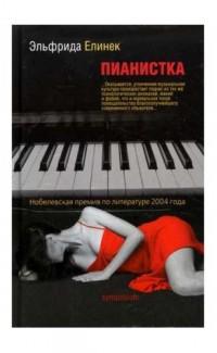 Pianistka [The Piano Teacher]