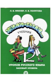 Zhili-byli... 12 urokov. Uchebnik. [Once Upon a Time. 12 lessons of Russian]