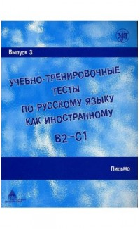 Uchebno-trenirovochnye testy - 3. Pis'mo &DVD [Tests for learners of Russian.]