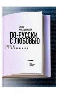 Po-russki s liubov'iu. Besedy s perevodchikami [In Russian with Love]