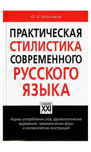 Prakticheskaia stilistika sovremennogo russkogo iazyka [Practical Russian]