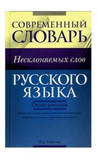 Sovremennyi slovar' neskloniaemykh slov [Modern Dictionary of Non-Conjugating]