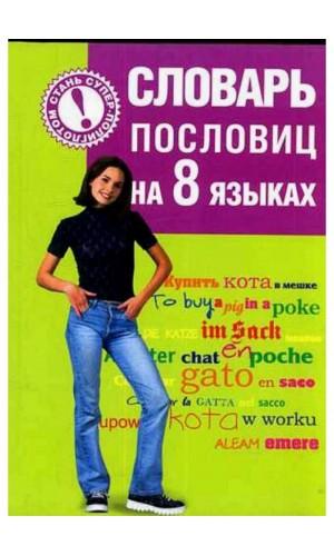 Словарь пословиц на 8 языках