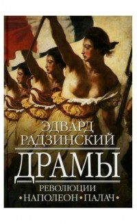 Dramy revoliutsii. Napoleon. Palach [Dramas of the Revolution. Napoleon. The Exe]