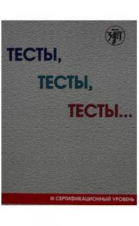 Testy testy testy... III uroven [Tests tests tests... III level (C1)]