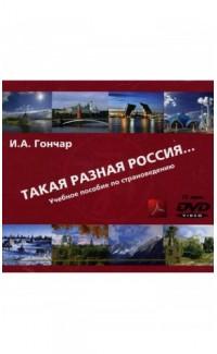 Takaia raznaia Rossiia. Posobie po stranovedeniiu CD DVD [Different Russia]