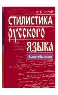 Stilistika russkogo iazyka [Stylistics of Russian Language]