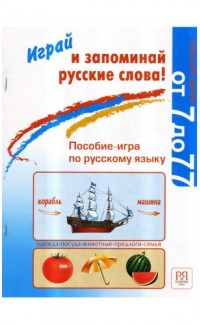 Igrai i zapominai russkie slova [Play and Learn New Russian Words]