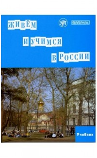 Zhivem i uchimsia v Rossii. Textbook &2 CDs [We Live and Study in Russia]