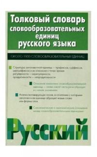 Tolkovyi slovar' slovoobrazovatel'nykh edinits russkogo iazyka [Explanatory Dict]