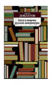 Blesk i nishcheta russkoi literatury [Glitter and Poverty of Russian Literature]