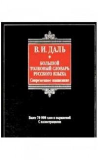 Bol'shoi tolkovyi slovar' russkogo iazyka [Big Explanatory Dictionary of Russian]