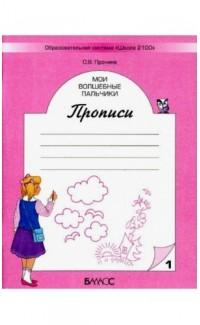 Propisi. Moi volshebnye pal'chiki 5 vol [My Magic Fingers. Handwriting Workbook]