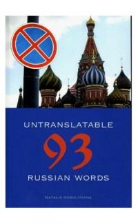 93 Untranslateable Russian Words [93 Untranslateable Russian Words]