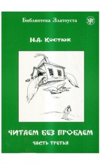 Chitaem bez problem. Chast' 3. [Reading without Problems. Vol.3] Level A2