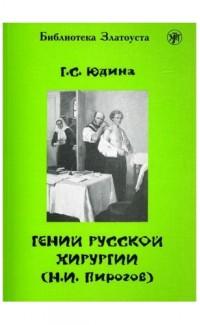 Genii russkoi khirurgii N.I. Pirogov [Genius of Russian Surgery: Ivan Pirogov]