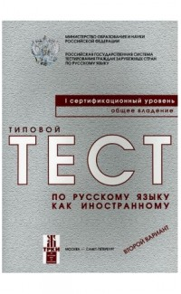 Tipovoi test. I uroven (B1) [Test of Russian Language for I level (B1)]