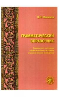 Грамматический справочник. Традиционно-системное описание грамматики