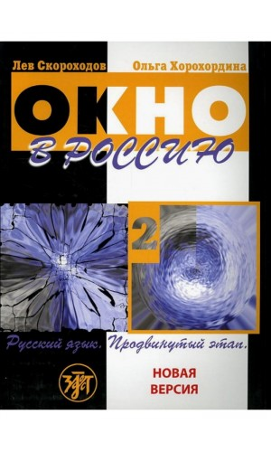 Okno v Rossiiu - 2. NEW. Prodvinutyi etap. [Window to Russia. Advanced level] & CD