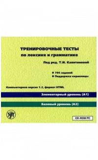 Trenirovochnye testy po leksike i grammatike. 1 CD [Tests for Lexicon & Grammar] A1-A2