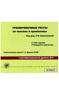 Trenirovochnye testy po leksike i grammatike. I uroven'. 1 CD. [Training Tests on Lexicon and Grammar. I Level. 1 CD]