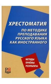 Khrestomatiia po metodike prepodavaniia Russkogo [Manual on teaching Russian]
