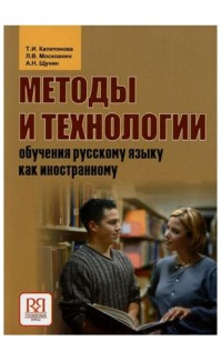 Metody i tekhnologii obucheniia RKI [Methods of Teaching Russian as a Foreign Language]