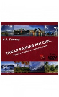 Takaia raznaia Rossiia. Posobie dlia prepodavatelia CD DVD [Such Different Russia]