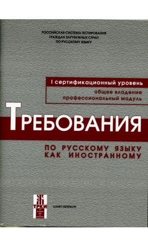 Trebovaniia po russkomu iazyku kak inostrannomu. I uroven' [Russian Language]