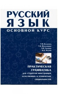 Osnovnoi kurs. Prakticheskaia grammatika [Practical grammar for students of natural and technical sciences]