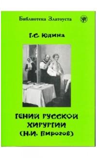 Гений русской хирургии Пирогов. Пособие и DVD