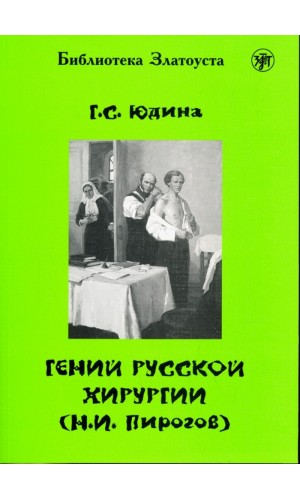 Genii russkoi khirurgii Pirogov &DVD [Genius of Russian Surgery: Ivan Pirogov]