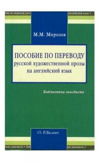 Posobie po perevodu russkoi khudozhestvennoi prozy na angliiskii iazyk [Manual]
