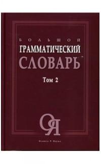 Большой грамматический словарь. 2 книги