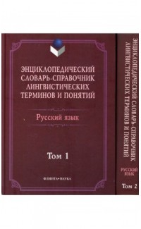 Entsiklopedicheskii slovar' lingvisticheskikh terminov. 2 toma [Encyclopaedic dictionary of linguistic terms. 2 volumes]