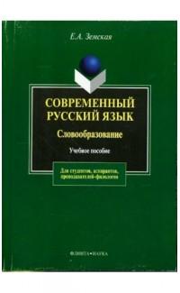Современный русский язык. Словообразование