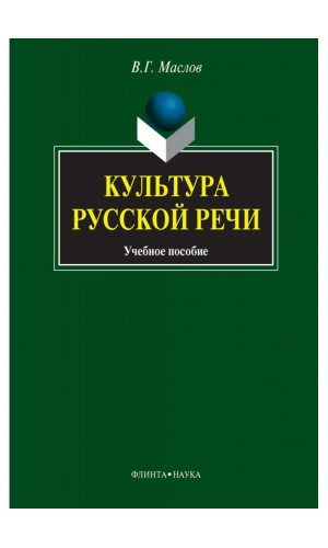 Kul'tura russkoi rechi: uchebnoe posobie [Culture of Russian Speech: Manual]