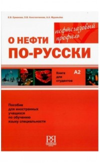 O nefti po-russki. Kniga & CD [About Oil in Russian. Manual for Students &CD]