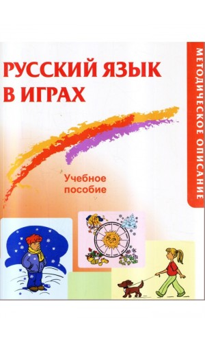 Russkii iazyk v igrakh. Metodicheskoe opisanie [Russian in Games: Descriptions and Answer Key]