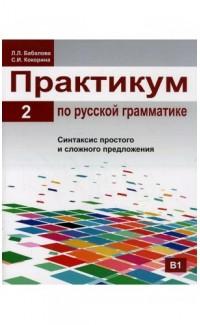 Praktikum 2 po russkoi grammatike [Practicum 2. Russian Grammar]