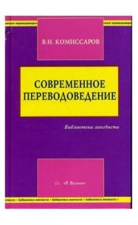 Sovremennoe perevodovedenie [Contemporary Translation]