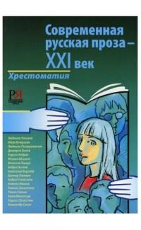 Sovremennaia russkaia proza - XXI vek [Modern Russian Prose - XXI Century]