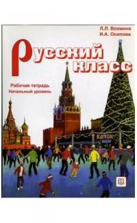 Russkii klass. Rabochaia tetrad. Nachal'nyi uroven [Russian Class. Workbook]